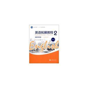 英语拓展教程-2-第三版-高职高专版