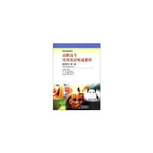 高职高专实用英语听说教程  教师用书 第一册