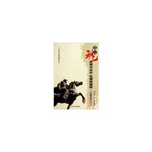 百部爱国故事丛书-中华魂-虎将兴关外 抗倭统雄狮-抗联英雄赵尚志