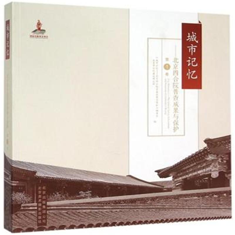 城市记忆-北京四合院普查成果与保护-第1卷