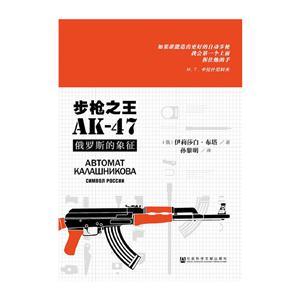 步枪之王AK-47-俄罗斯的象征