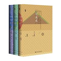 物语日本史-(全3册)