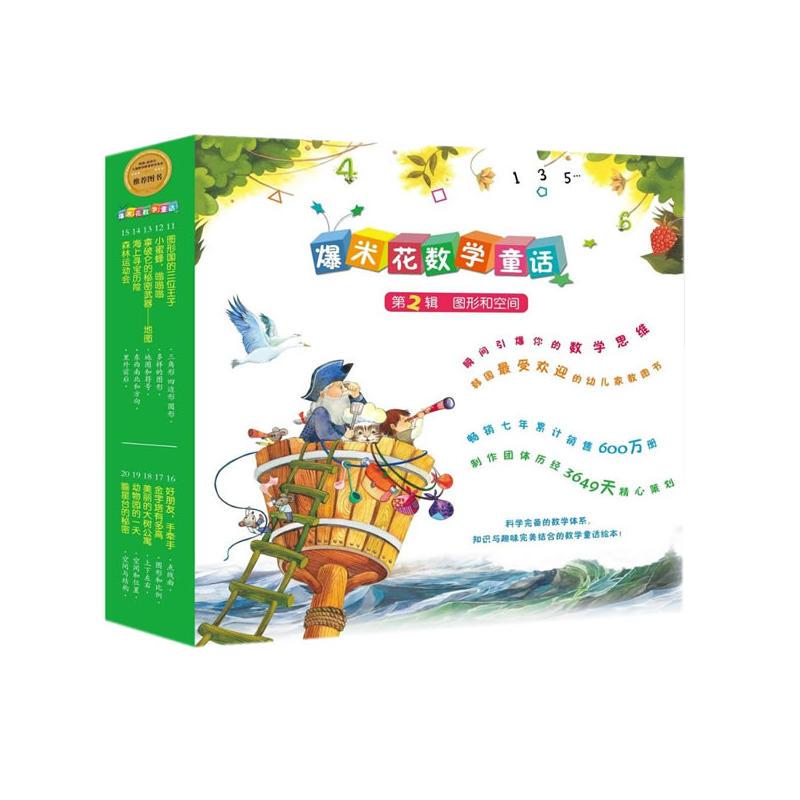 爆米花数学童话 第二辑:圆形和空间