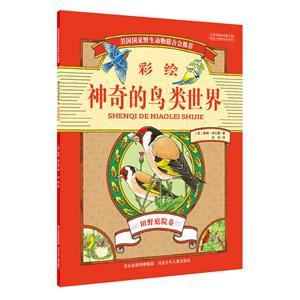 田野庭院卷-彩繪神奇的鳥類世界