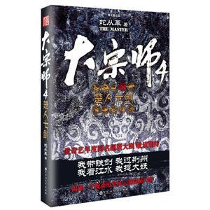 楚人七剑-大宗师-4