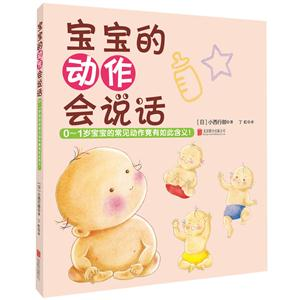 宝宝的动作会说话:0-1岁宝宝的常见动作竟有如此含义!