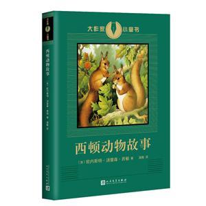大作家小童书:西顿动物故事