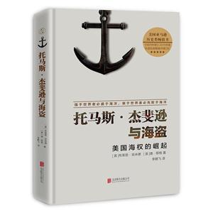 托马斯.杰斐逊与海盗-美国海权的崛起