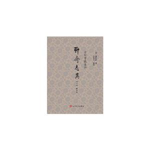 全校会注休评聊斋志异-(全4册)-修订本