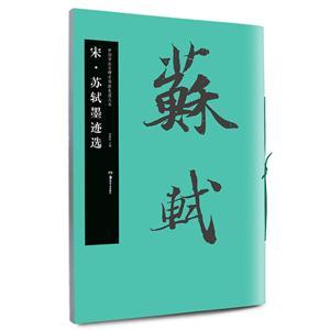 宋.苏轼墨迹选-中国书法名碑名帖原色放大本