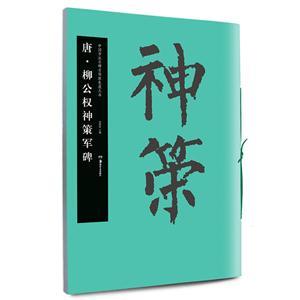 唐.柳公权神策军碑-中国书法名碑名帖原色放大本