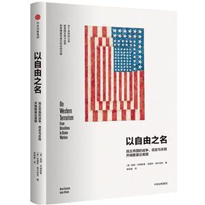 以自由之名-民主帝国的战争.谎言与杀戮-乔姆斯基论美国
