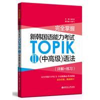 完全掌握-新韩国语能力考试TOPIK(中高级)语法(详解+练习)-II