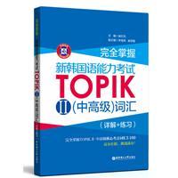 完全掌握-新韩国语能力考试TOPIK(中高级)词汇(详解+练习)-II