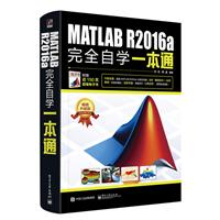 MATLAB R2016a完全自学一本通-畅销升级版-附赠近150页超值电子书