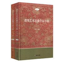 德奥艺术歌曲作品专辑-(1.2册)