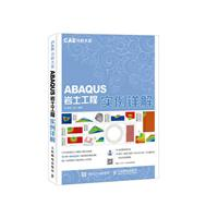 ABAQUS岩土工程实例详解