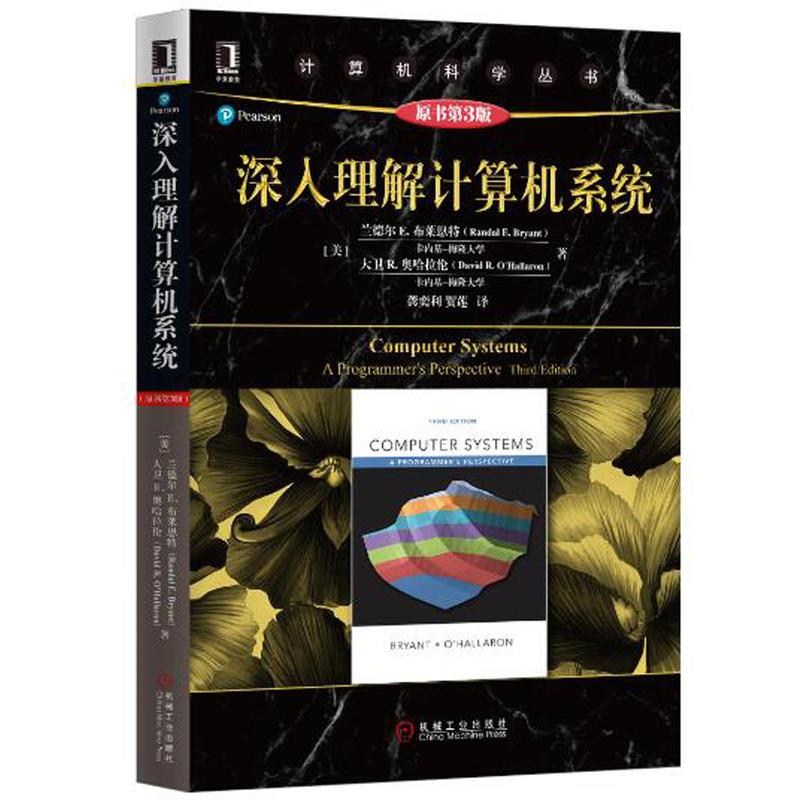 深入理解计算机系统-原书第3版