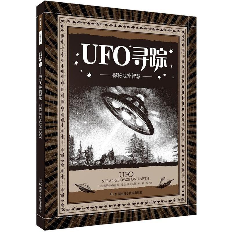 UFO寻踪-探秘地外智慧