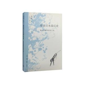 重读日本战后史