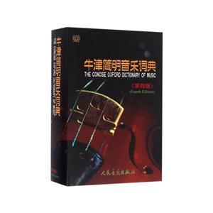 牛津简明音乐词典-(第四版)