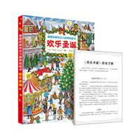 欢乐圣诞-德国经典专注力培养纸板书
