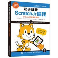 动手玩转ScratchJr编程——STEAM创新教育指南