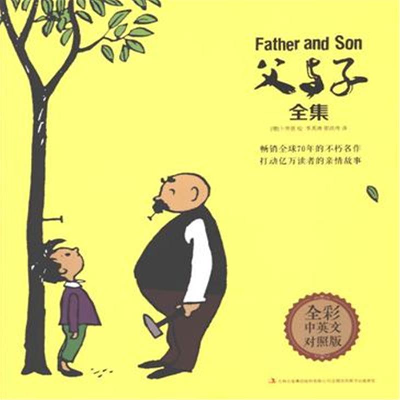 父与子全集-全彩中英文对照版