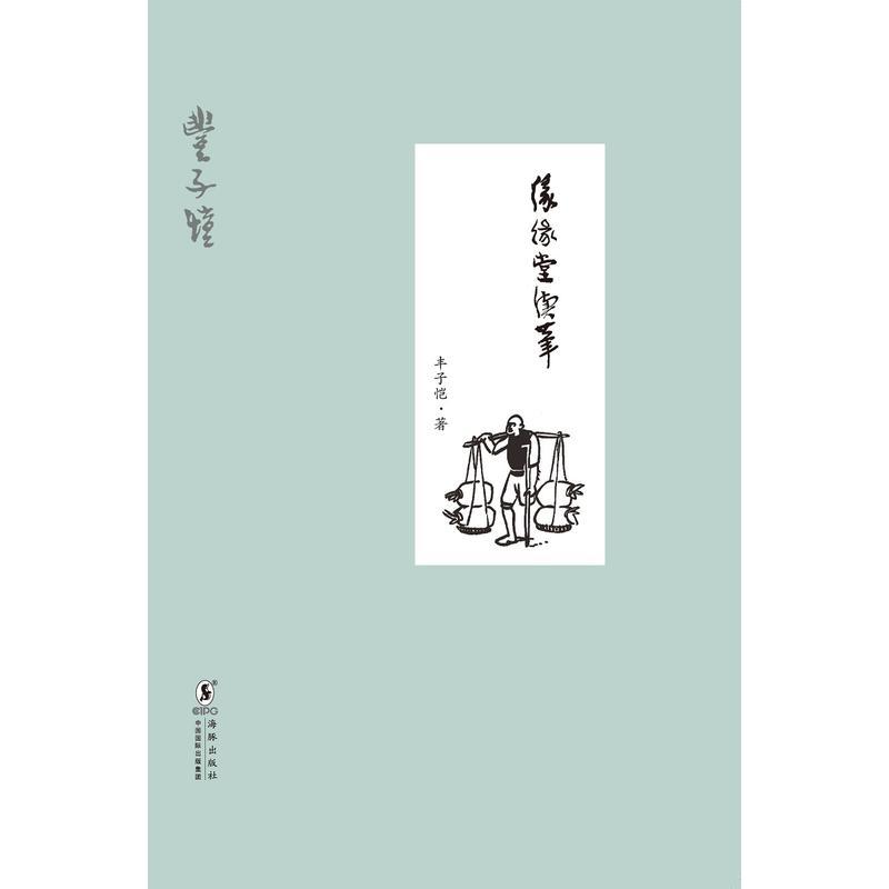 缘缘堂续笔-丰子恺散文精品集
