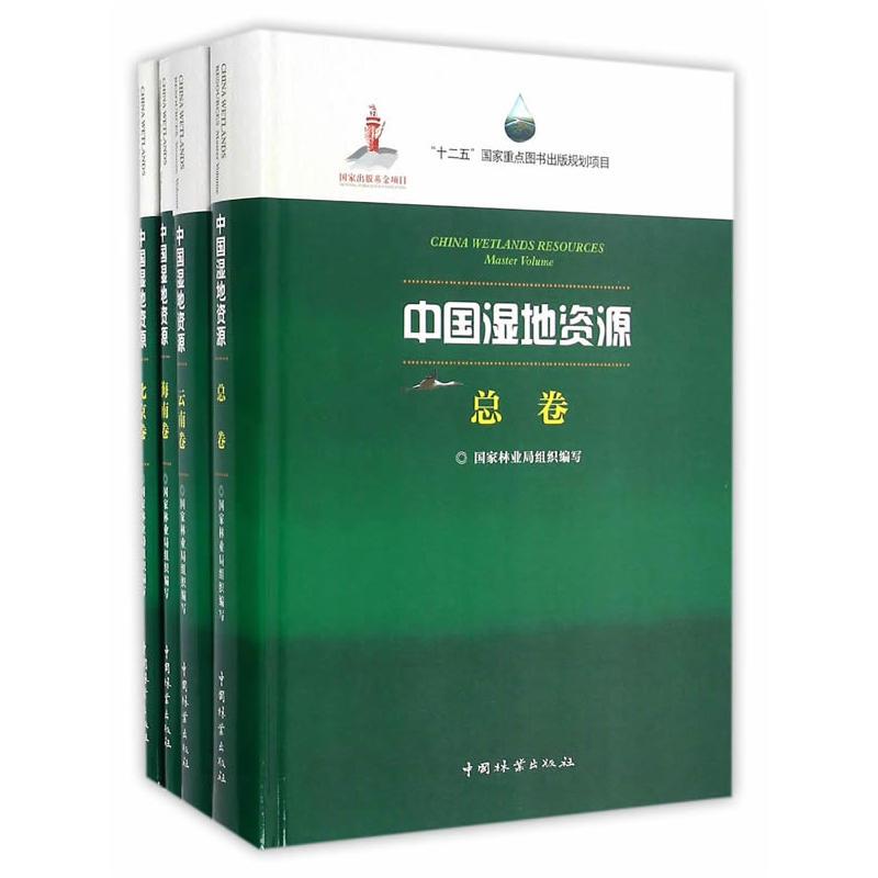 中国湿地资源系列图书-(全32卷)