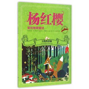 寻找快活林-杨红樱爱的教育童话-中英双语珍藏版