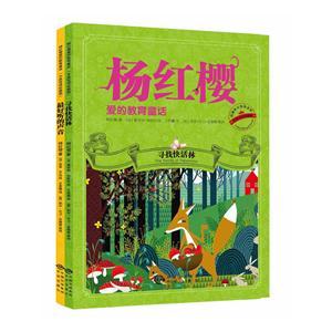 杨红樱爱的教育童话-(全2册)-中英双语珍藏版-2