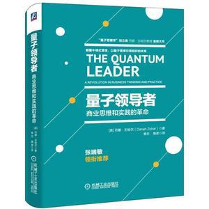 量子领导者-商业思维和实践的革命