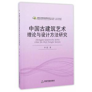 中国古建筑艺术理论与设计方法研究