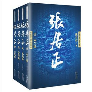 张居正-(全4册)
