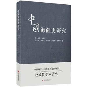 中国海疆史研究