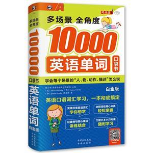 多场景全角度10000英语单词:口袋书(白金版)