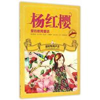 最好听的声音-杨红樱爱的教育童话-中英双语珍藏版