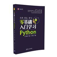 零基础入门学习Python