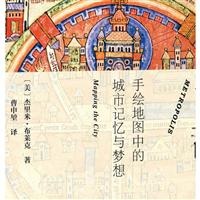 大都会-手绘地图中的城市记忆与梦想