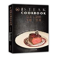 完美牛排烹饪全书