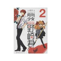 月刊少女野崎君-2