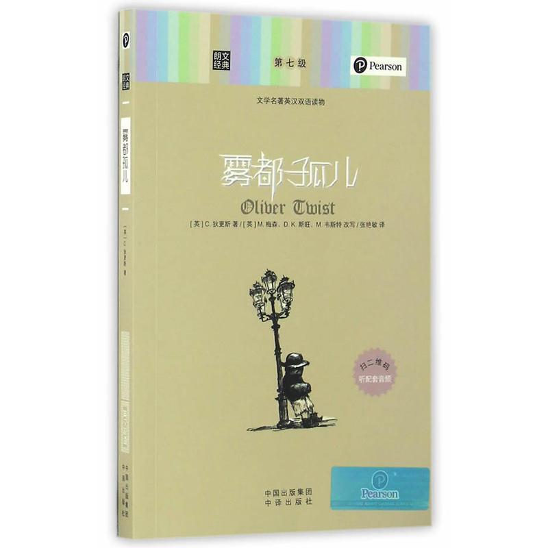 雾都孤儿-文学名著英汉双语读物-第七级