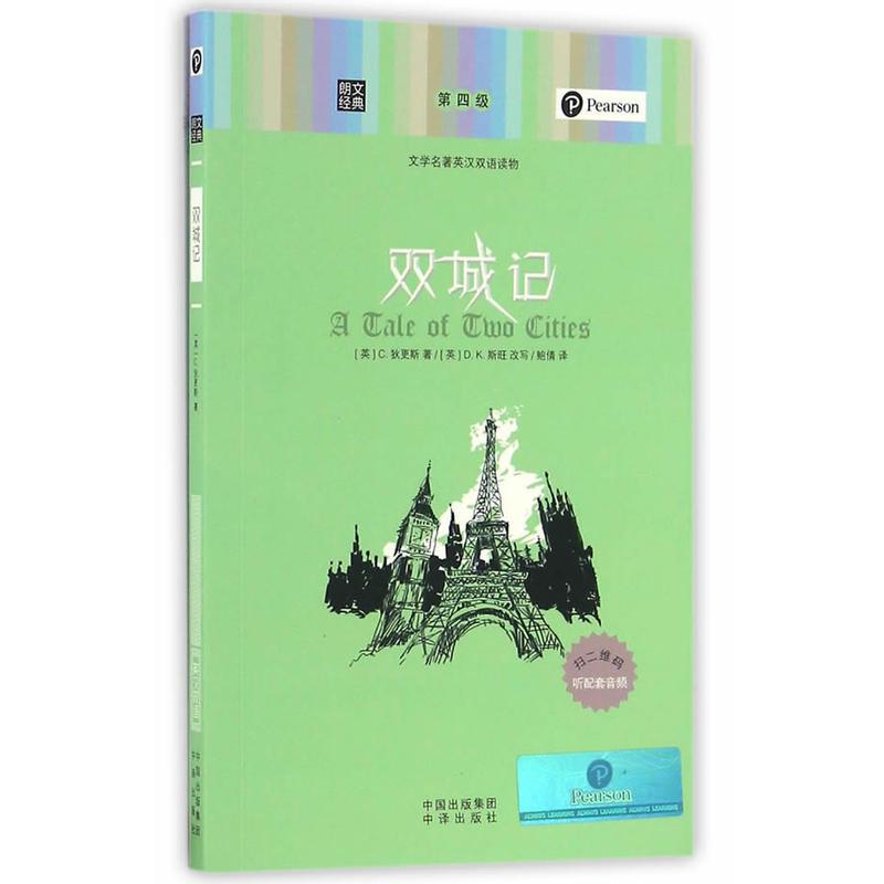 双城记-文学名著英汉双语读物-第四级