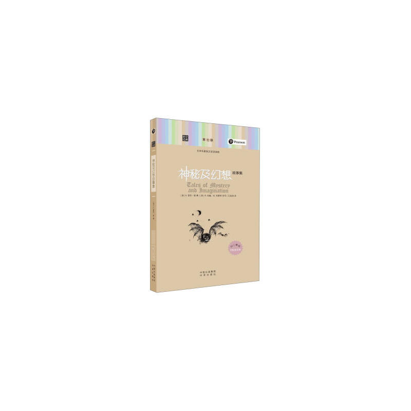神秘及幻想故事集-文学名著英汉双语读物-第七级