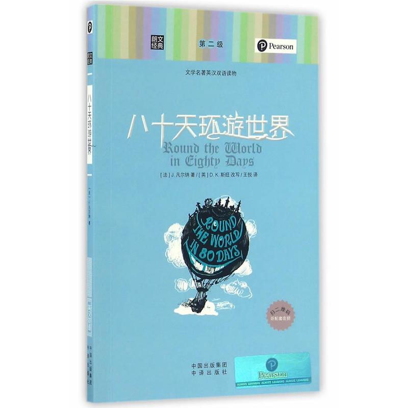 八十天环游世界-文学名著英汉双语读物-第二级
