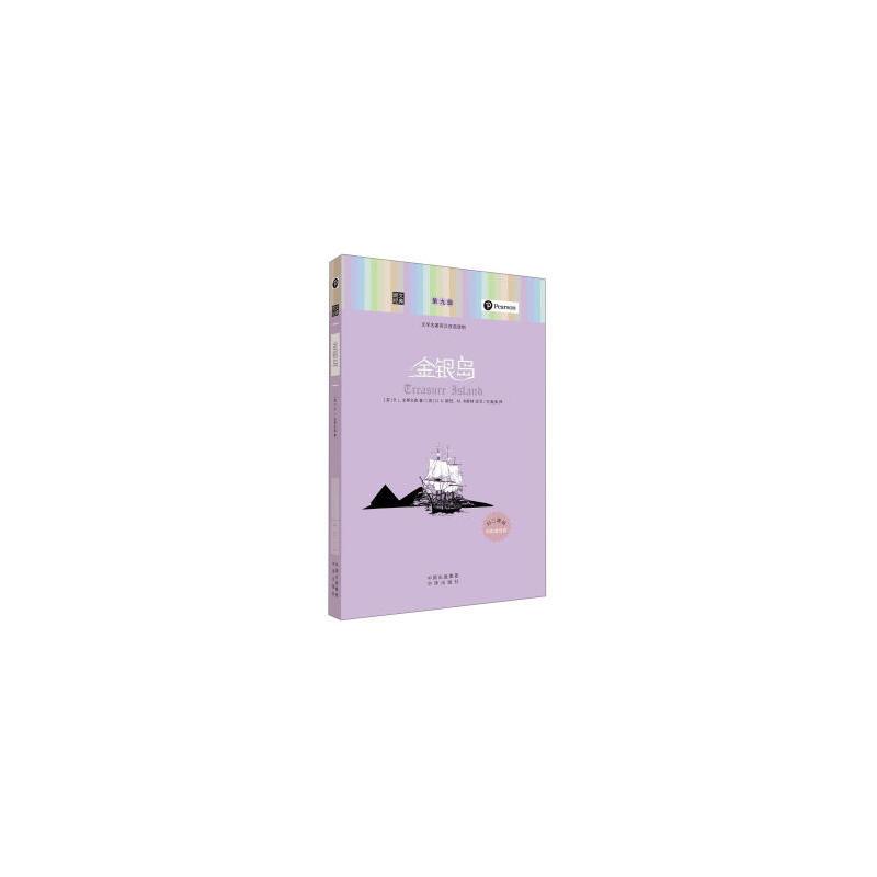 金银岛-文学名著英汉双语读物-第九级