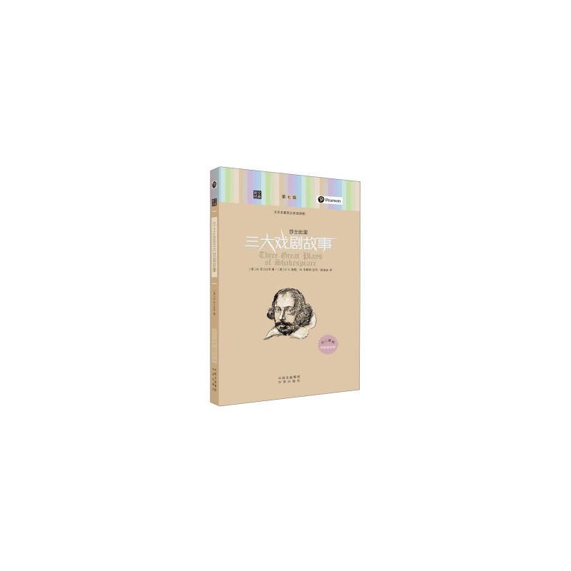 莎士比亚三大戏剧故事-文学名著英汉双语读物-第七级