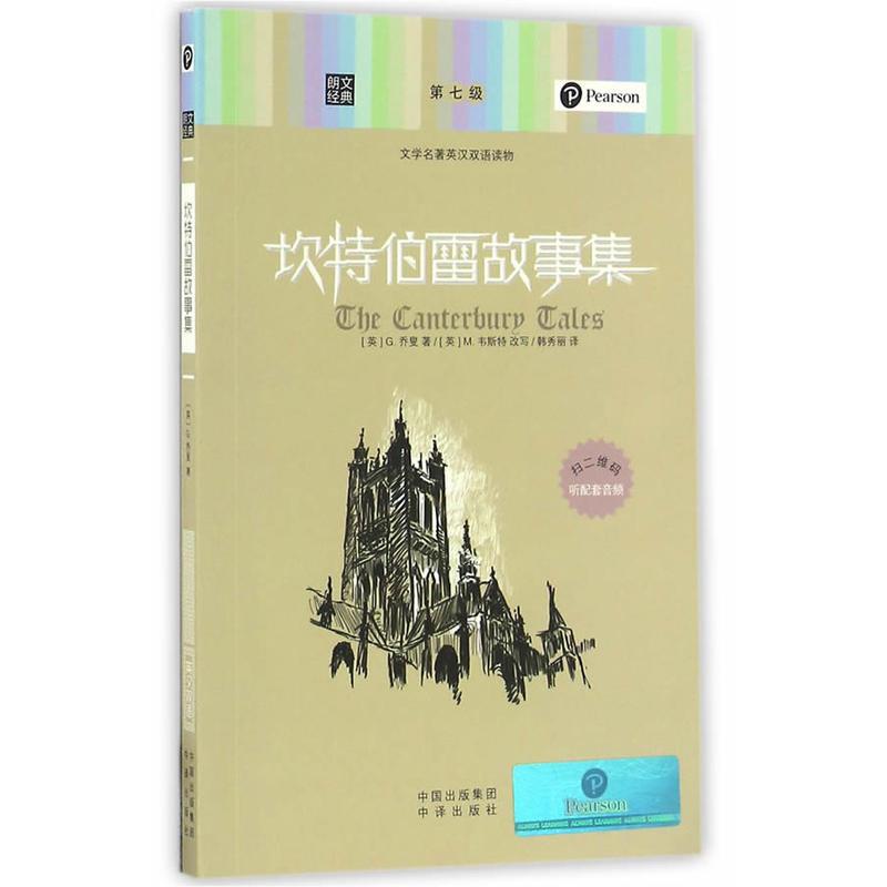 坎特伯雷故事集-文学名著英汉双语读物-第七级