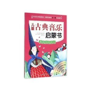 童话里的音乐-儿童古典音乐启蒙书